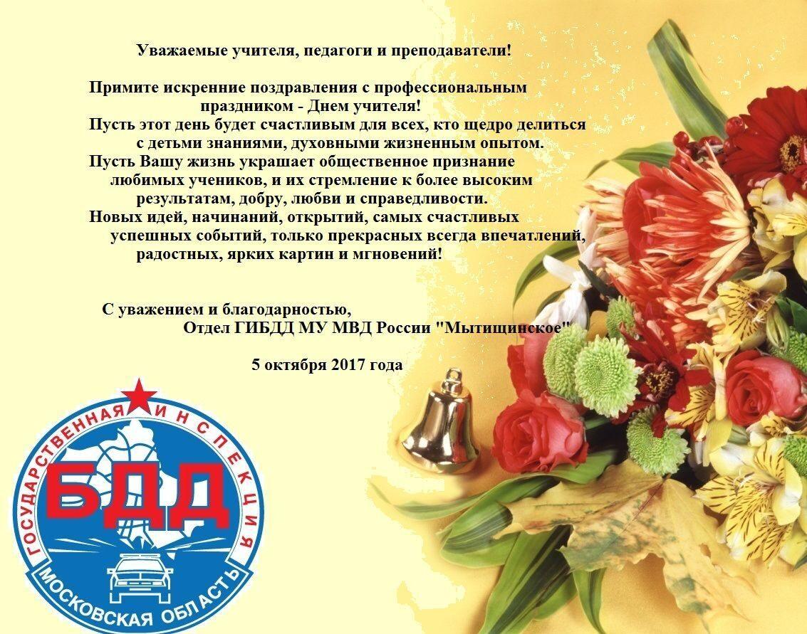 Поздравления коллег по работе с профессиональным праздником